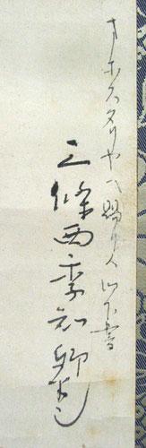 明治天皇睦仁 8