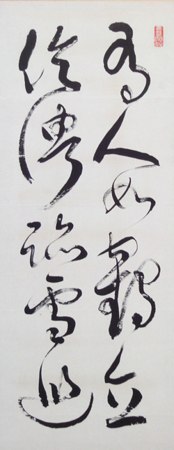 Itou Meizui 3
