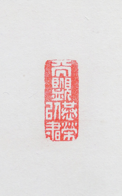 Itou Meizui 6