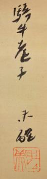 小杉放庵(未醒) 5