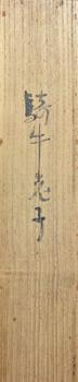 小杉放庵(未醒) 6