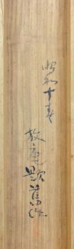 小杉放庵(未醒) 7