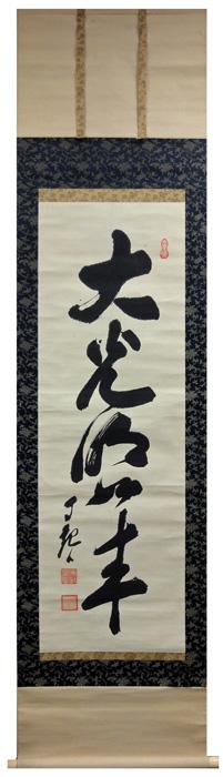 岡田茂吉の画像 p1_30