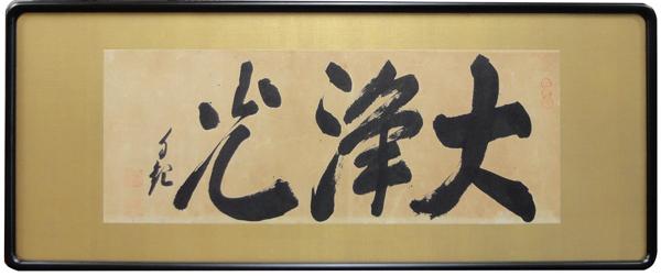 岡田茂吉の画像 p1_29