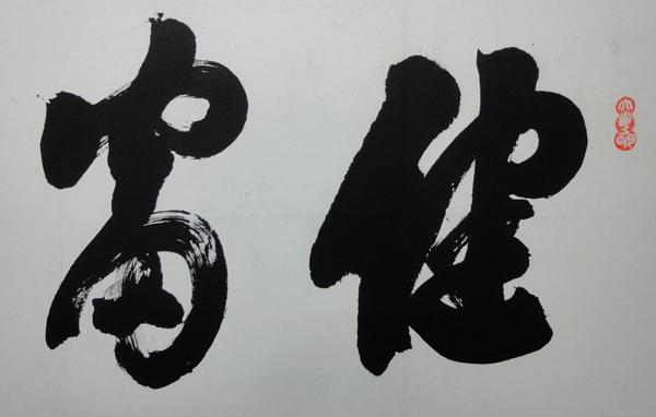 岡田茂吉の画像 p1_7