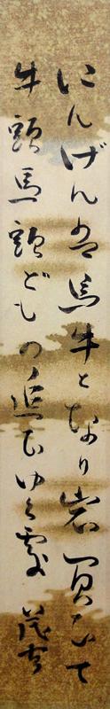斎藤茂吉 3