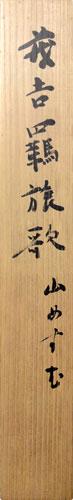 斎藤茂吉 5