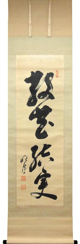 岡田茂吉の画像 p1_27