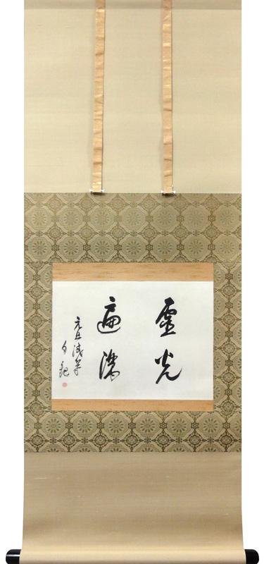 岡田茂吉 1