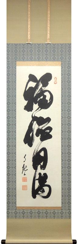 岡田茂吉の画像 p1_13