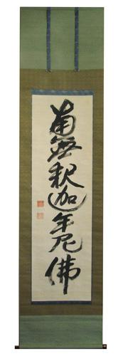 維室黙仙(日置黙仙) 1