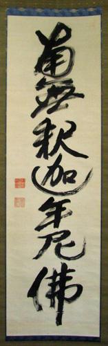 維室黙仙(日置黙仙) 2