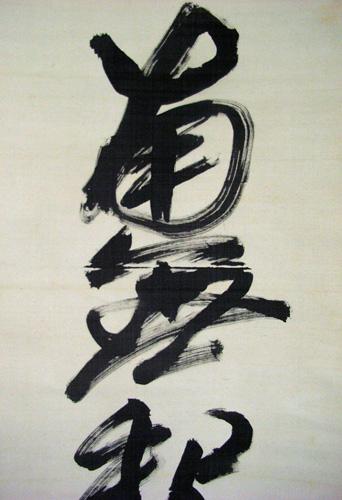 維室黙仙(日置黙仙) 3