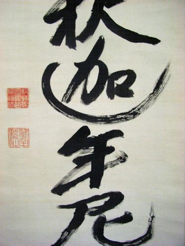 維室黙仙(日置黙仙) 4