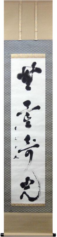 田中木叉 1