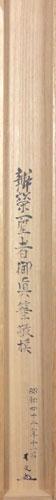 田中木叉 2