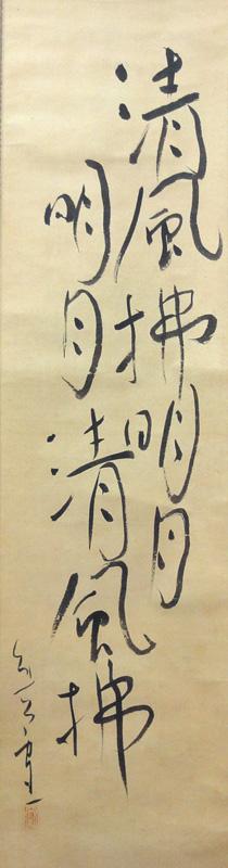 熊谷守一 2