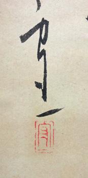熊谷守一 3