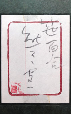 熊谷守一 4