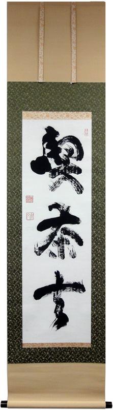 山田無文 1