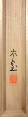 山田無文 5