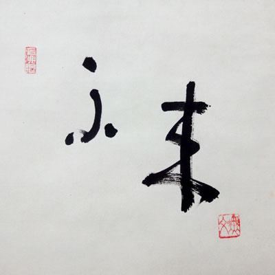 山田無文 3