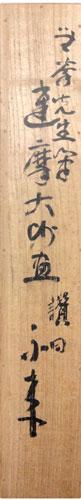 山田無文 4