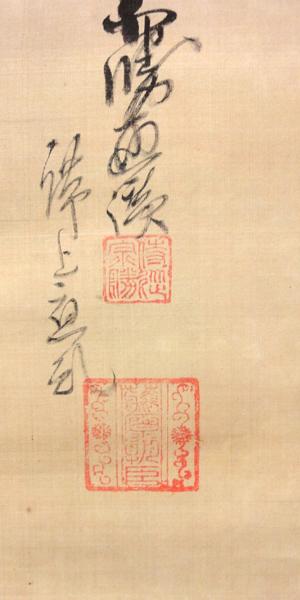 Tokugawa Munekatsu 6