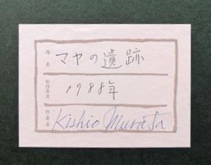 キシオ・ムラタ(村田簣史雄) 4