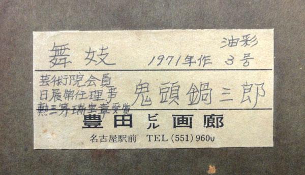鬼頭鍋三郎 4