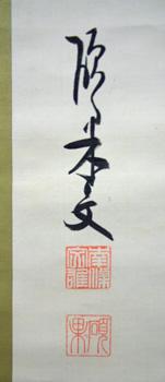 南條文雄 5