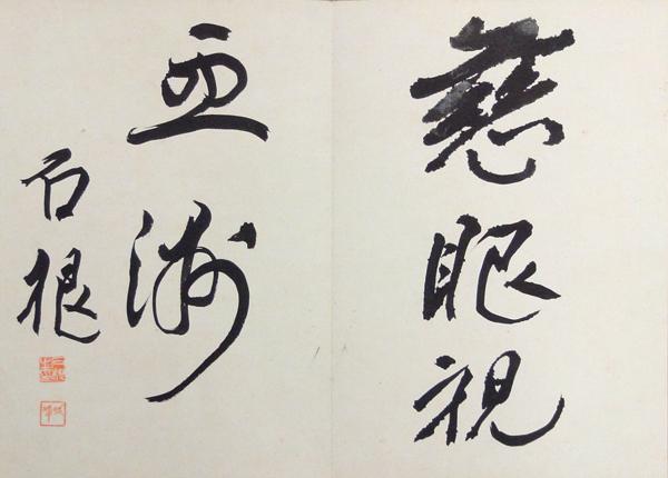 松井石根1