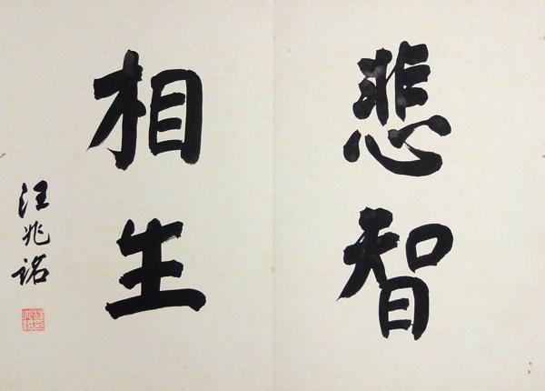汪兆銘(汪精衛) 7