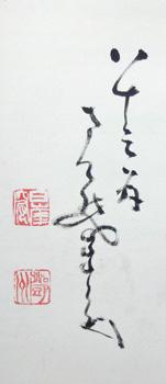 �ケ州全忠(南天棒) 4
