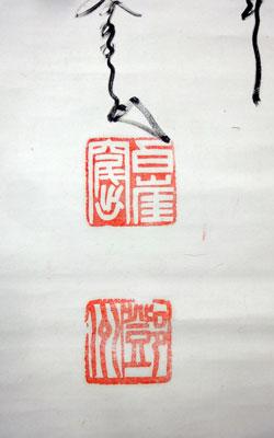 鄧州全忠 (南天棒) 3