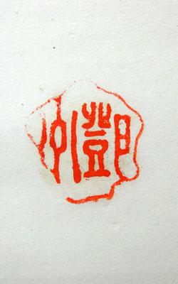 �ケ州全忠 (南天棒) 4