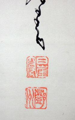 鄧州全忠 (南天棒) 11