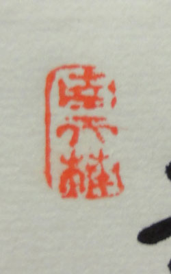 �ケ州全忠 (南天棒) 3