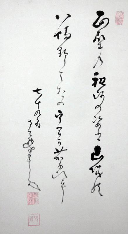山岡鉄舟 2