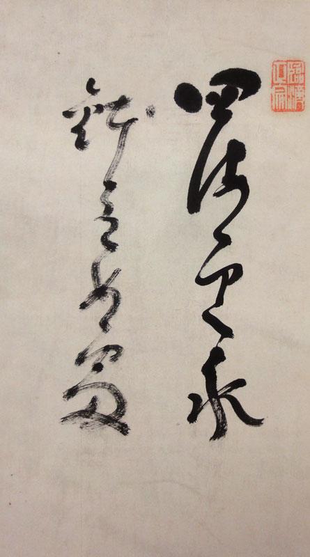 山岡鉄舟 4