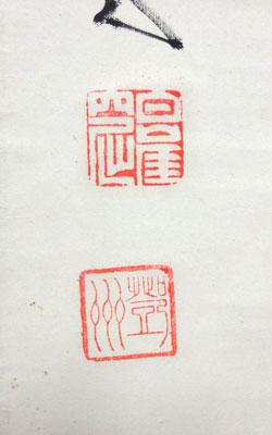 鄧州全忠 (南天棒) 5
