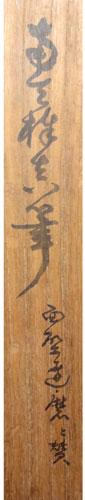 鄧州全忠 (南天棒) 8