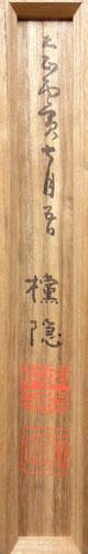 鄧州全忠 (南天棒) 9