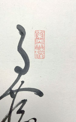 鄧州全忠 (南天棒) 2