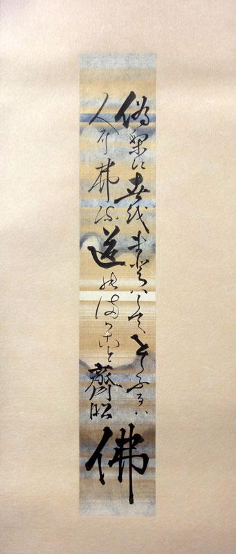 徳川斉昭 1