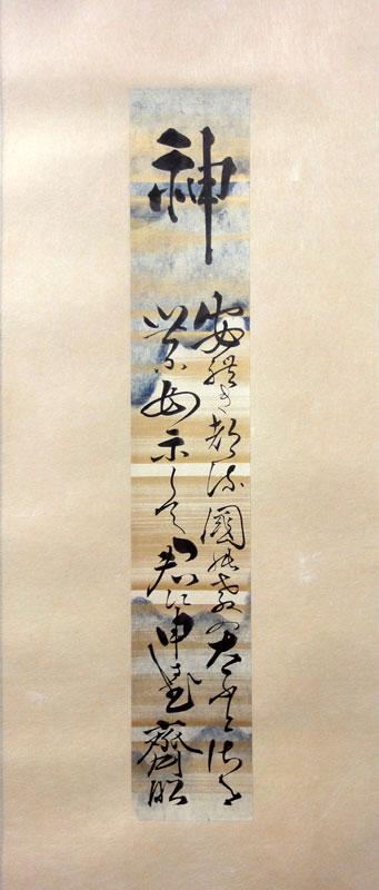 徳川斉昭 3