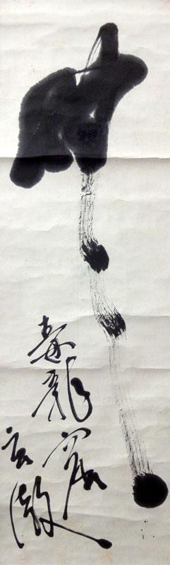 井上日召 2