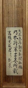 乃木希典 乃木静子 6