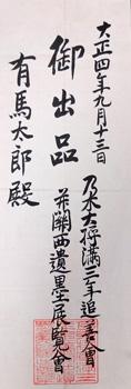 乃木希典 6