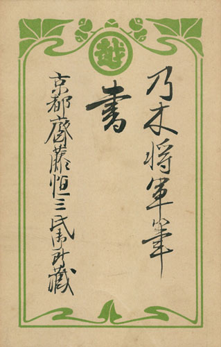 乃木希典 10